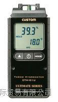 日本CUSTOM温湿度计CT-410W CT-410W