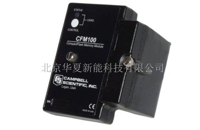 CFM100数据存储模块