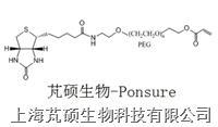 丙烯酸酯PEG生物素,Biotin-PEG-DA