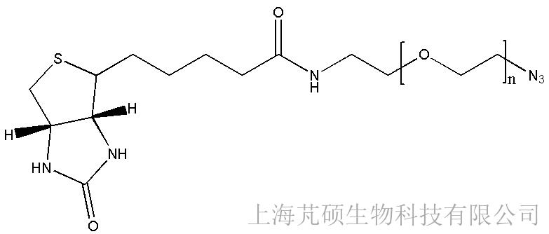 Biotin-PEG-N3,叠氮聚乙二醇生物素