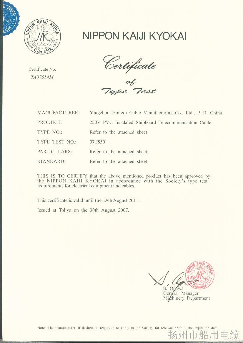 NK证书10