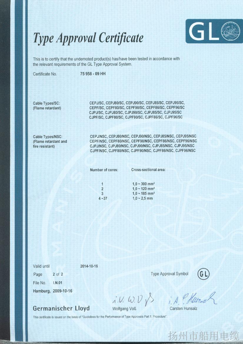 gl证书2