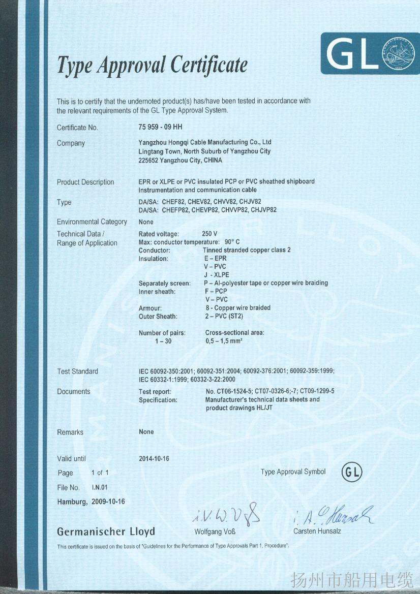 gl证书3