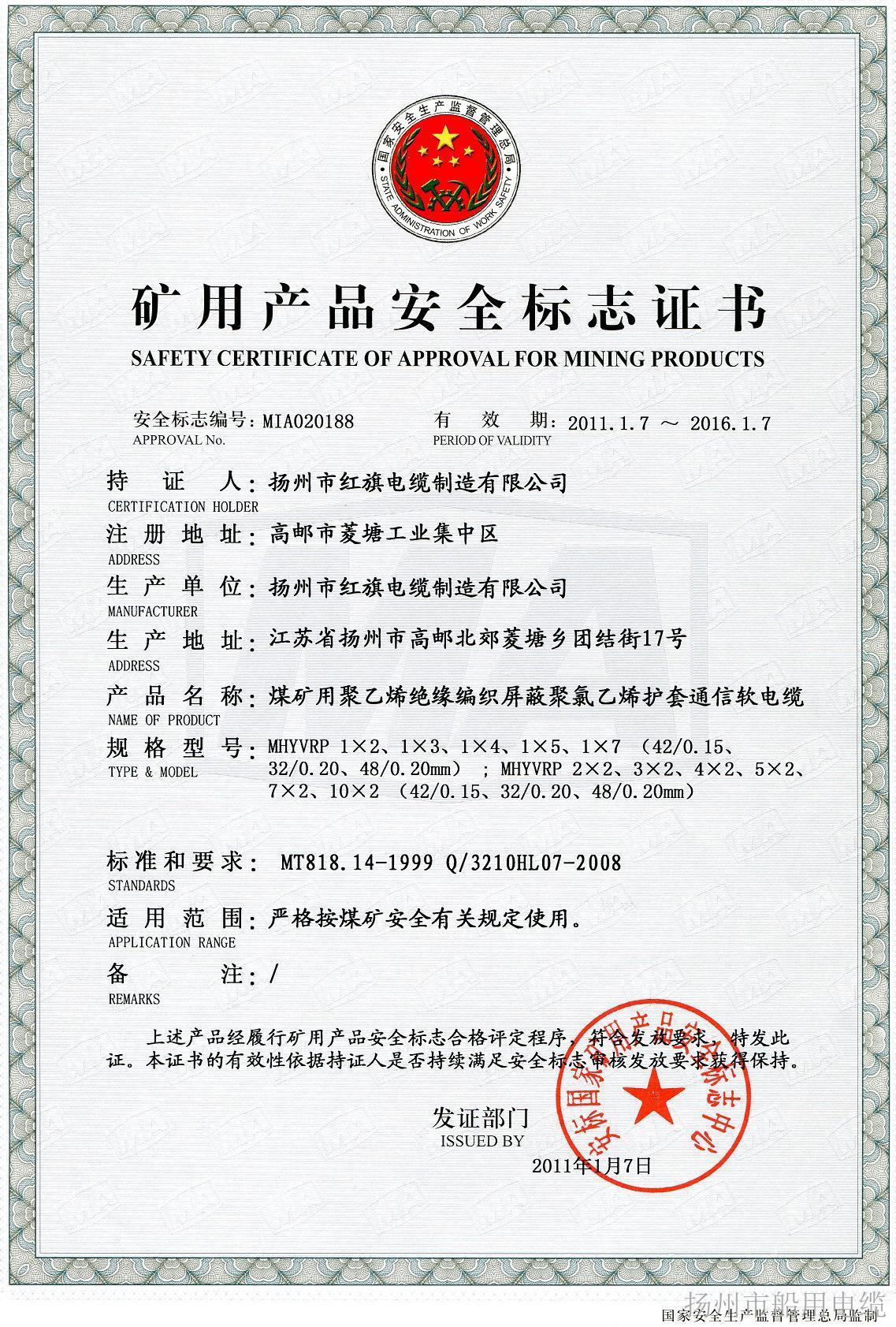 安标证19