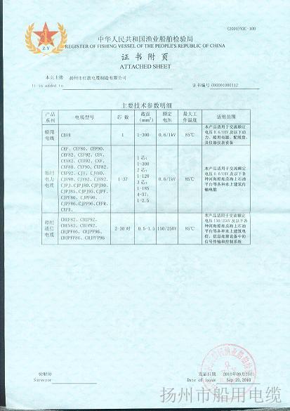 zy证书2