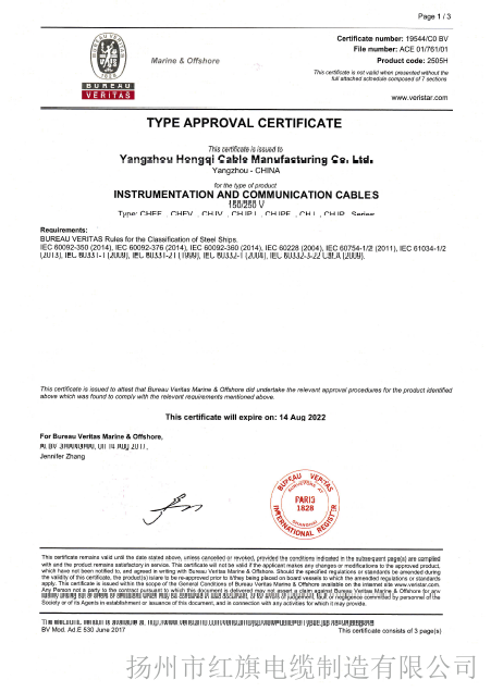 BV船检证书(船用通信电缆3-1)
