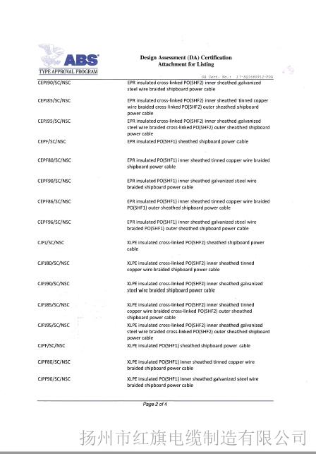 ABS船检证书(船用电缆7-5)
