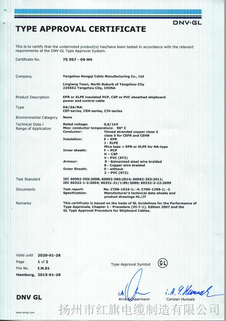 GL船检证书(船用电力缆4-1)