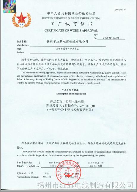 船用渔检证书(船用电缆2-1)