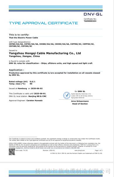船用电缆证书DNV.  GL(21-1-1)