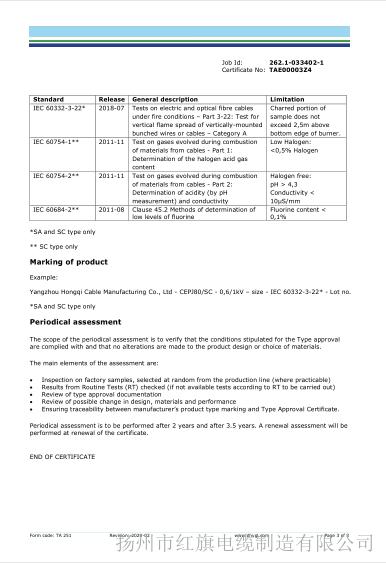 船用电缆证书DNV .GL(21-1-3)