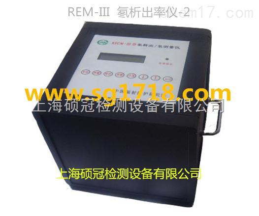 REM-3便携式表面氡析出率测量仪