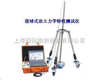 SEH-FBT(标准型)落球式岩土力学特性测试仪