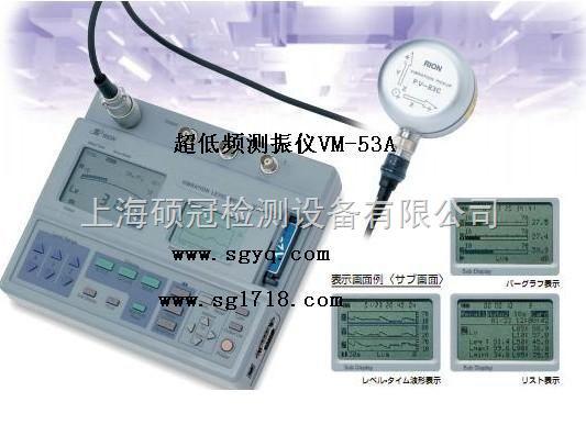 VM-53A建筑物振动测量仪,建筑环境振动测量仪