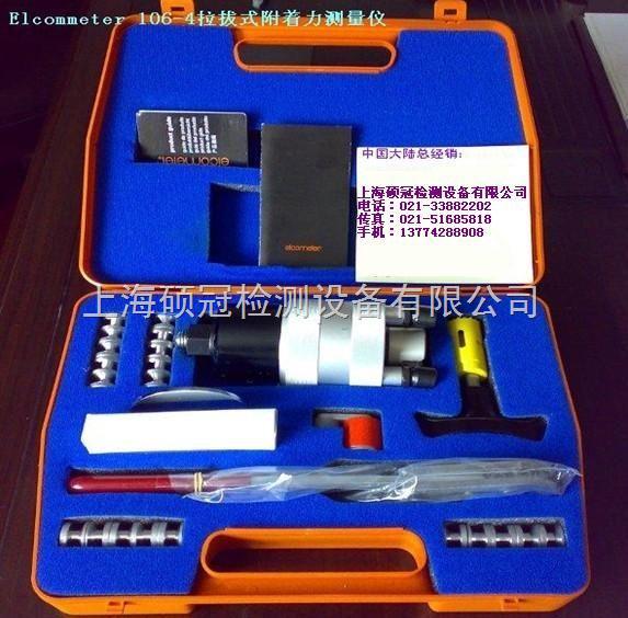 Elcometer106拉拔式附着力测量仪
