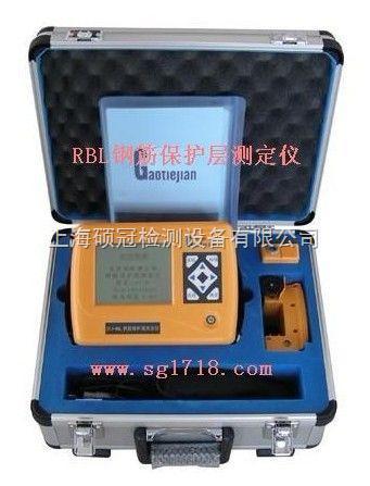 RBL钢筋保护层测定仪