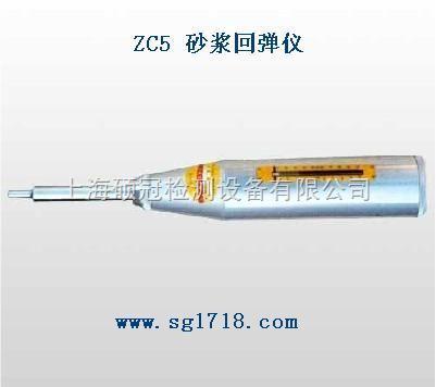 ZC5砂浆回弹仪