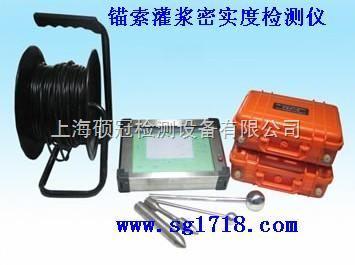 SBA-HTF锚索(杆)灌浆密实度检测仪