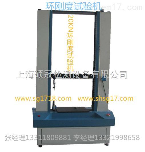 XWW20KN环刚度材料试验机