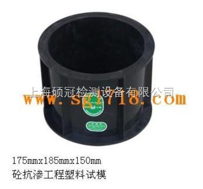 175mmx185mmx150mm混凝土抗渗试模塑料试模