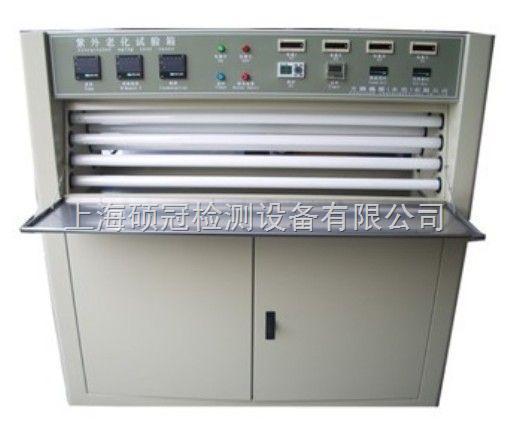 DW1360型紫外老化试验箱