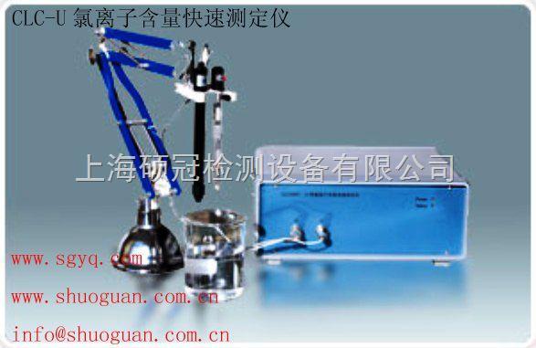 CLC-U型氯离子含量快速测定仪