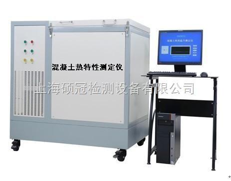 IMHR-2混凝土热特性物理参数测定仪
