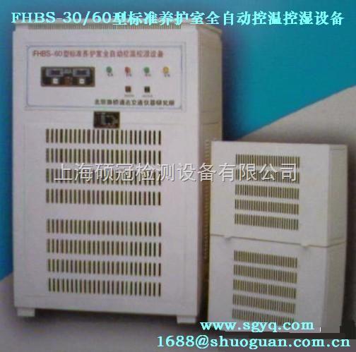 FHBS-30/60型标准养护室全自动控温控湿设备