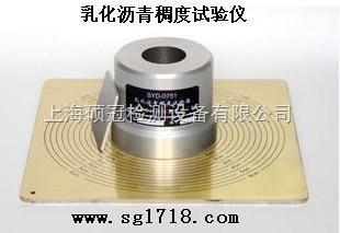0751乳化沥青稠度测定仪
