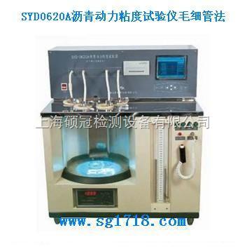 SYD-0620A沥青动力粘度测定仪