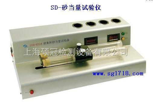 SYD-0334/SD-2细集料砂当量测定仪