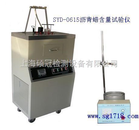 0615沥青蜡含量测定仪