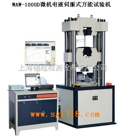 WAW-1000D电液伺服试验机