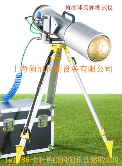 角球反弹性能测试仪