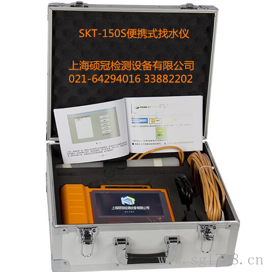 便携式地下测水仪