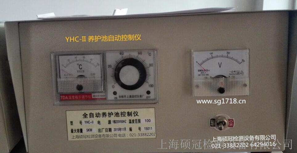 养护池自动控制仪