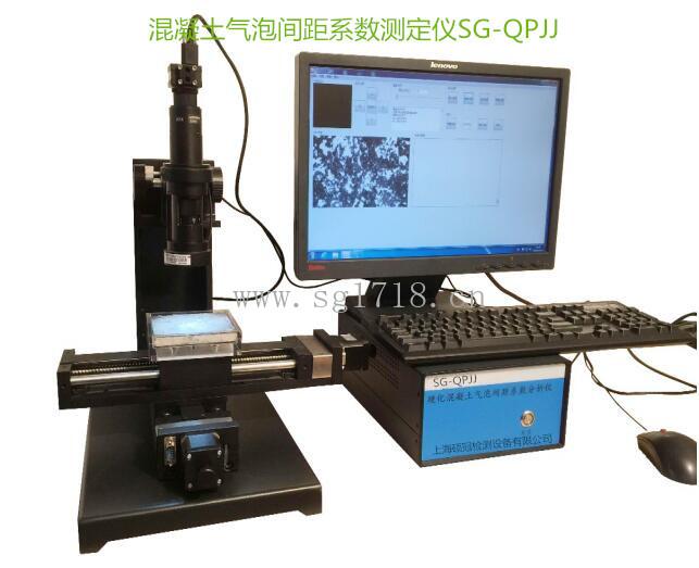 硬化混凝土气泡间距系数检测仪