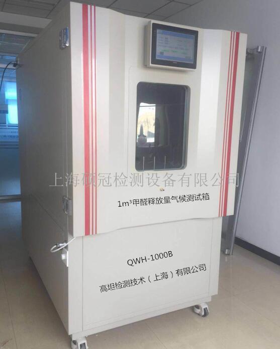 新标准甲醛气候检测箱