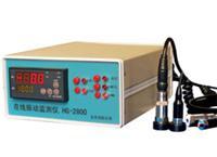 HG-28?00系列在线振动监测仪