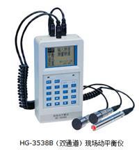 HG-353?8B现场动平衡仪