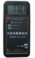 ST-21H方块电阻测试仪