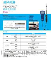 VELOCICALC 风速仪 9515