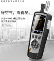 CEM DT-9883M八合一PM2.5粉尘颗粒物空气质量检测仪