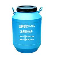 聚氯乙烯抗靜電劑SH-105聚苯乙烯抗靜電劑