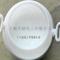 十六烷基三甲基溴化铵(70%)