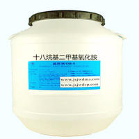 十八烷基二甲基氧化胺(OB-8調理劑)