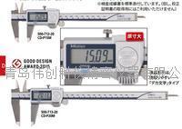 三丰数显防冷却液卡尺 500-723-10