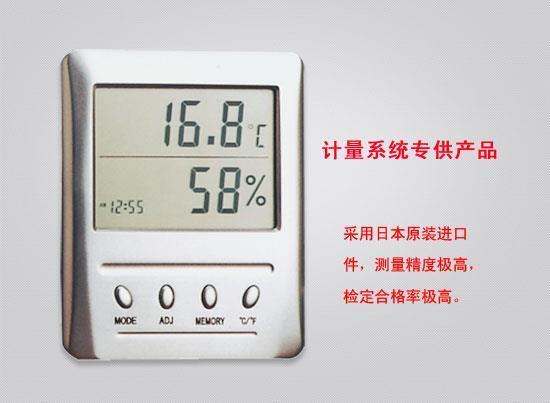数字高精度温湿度计
