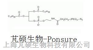 磷脂PEG叠氮  DSPE-PEG-N3