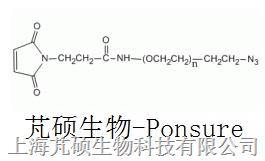 叠氮PEG马来酰亚胺  N3-PEG-MAL